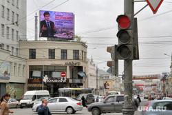 Высокинский на рекламном экране. Екатеринбург