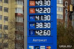 Клипарт. АЗС. Бензозаправка. Газпромнефть. Челябинск