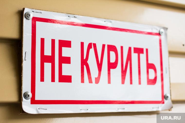 Клипарт. Декабрь. Ханты-Мансийск, курение, не курить, табличка