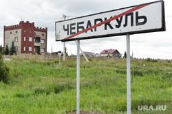 Дома чебаркульских силовиков Чебаркуль