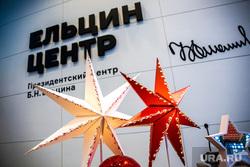 В ожидании каравана Coca Cola около Ельцин Центра. Екатеринбург