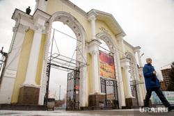 Парк Маяковского. Екатеринбург
