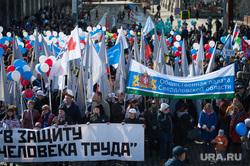 Первомайская демонстрация. Екатеринбург