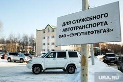 Парковки перед офисами компании «Сургутнефтегаз». Сургут