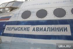 Авиамузей. Пермь