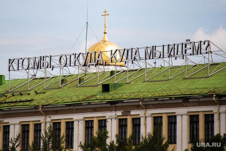 Виды Екатеринбурга, купол храма, тима радя, кто мы откуда куда мы идем, тимофей радя