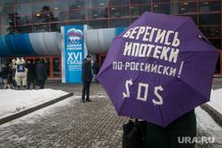 XVI Съезд Единой России, первый день. Москва