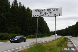 Дорожные знаки. Челябинск. Екатеринбург.
