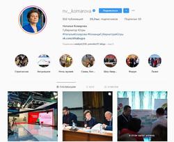 Инстаграм Дарьи Клюкиной на планшете. Екатеринбург