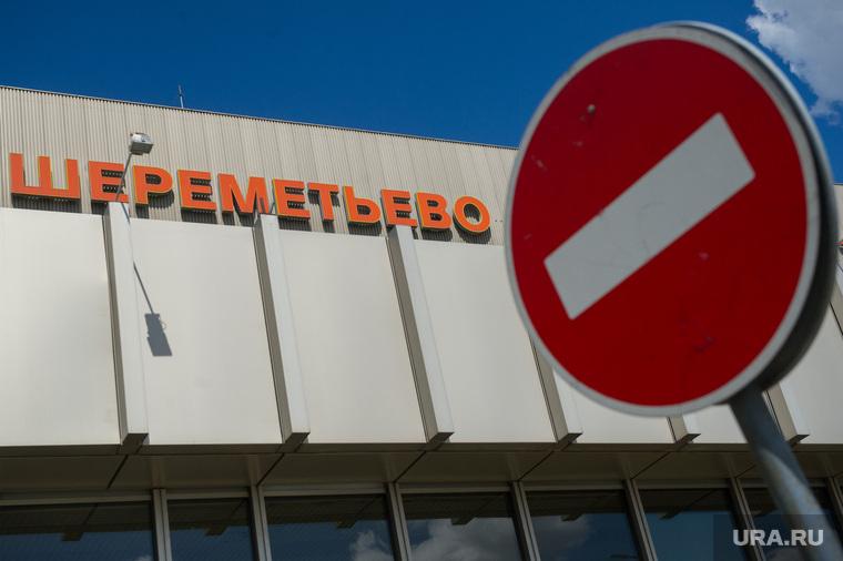 Аэропорт Шереметьево. Москва, кирпич, знак, шереметьево