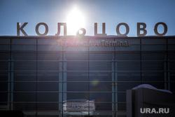 Аэропорт «Кольцово». Екатеринбург