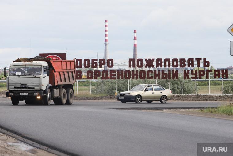 Ремонт дорог в рамках национального проекта. Курган, добро пожаловать, орденоносный курган