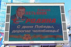 Агитация к выборам Челябинск