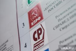 ВЫБОРЫ-2016. Перезалито. Майорова. Екатеринбург