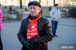 Митинг Челябинского отделения КПРФ в честь годовщины Великой Октябрьской социалистической революции. Челябинск