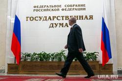 Государственная Дума РФ. Москва
