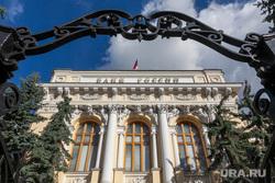 Здание Центробанка России на Неглинной улице д. 12. Москва