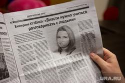 "Газета ""Депутатский круг"". Екатеринбург"