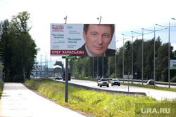 Предвыборный плакат кандидата в губернаторы Пермского края Олега Хараськина. Пермь