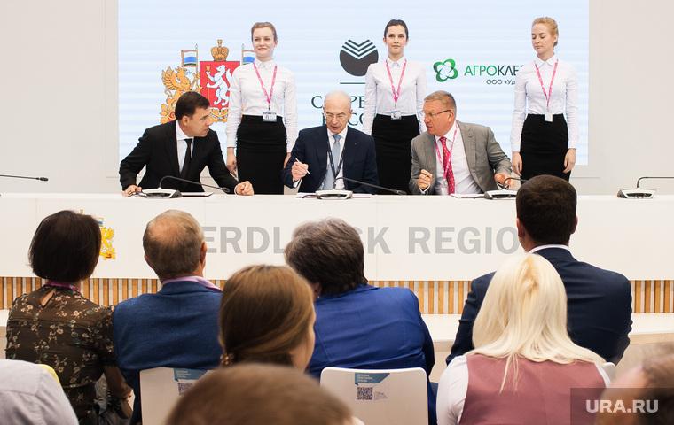 ИННОПРОМ-2019. Подписание соглашения о реализации инвестиционного проекта по строительству молочно-товарной фермы. Екатеринбург, подписание соглашения