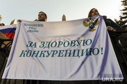 """Флешмоб """"Продвижение конкуренции"""". Челябинск"""