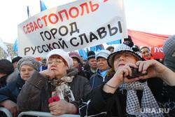 Митинг в честь годовщины присоединения Крыма. Тюмень