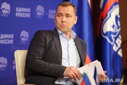 Форум Курганского регионального отделения Единой России.  Курган