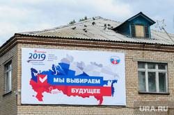 Рабочий визит Алексея Текслера в Аргаяш. Челябинская область