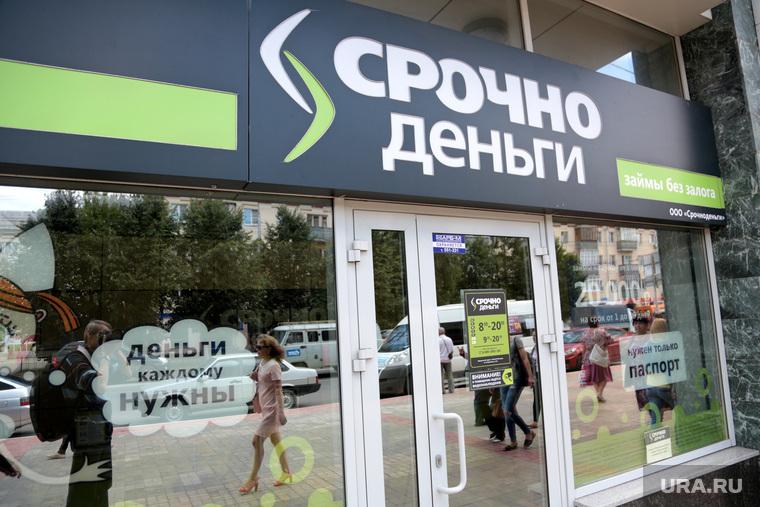 Клипарт. Пермь, быстрые кредиты, микрокредитование
