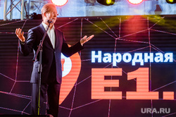 Церемония вручения Народной премии Е1.RU. Екатеринбург, шкулев виктор, премия е1