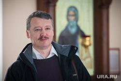 Игорь Гиркин-Стрелков в Екатеринбурге