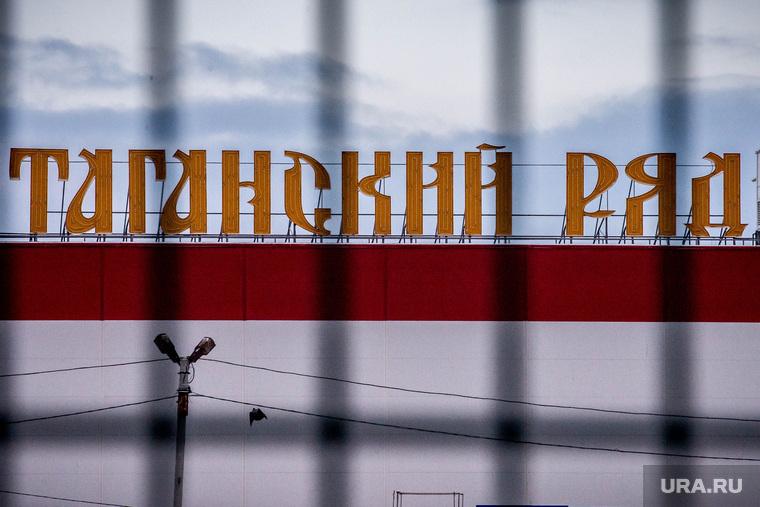 Таганский ряд. Екатеринбург, торговля, рынок китайский, таганский ряд, коммерция