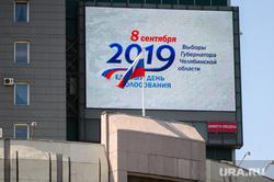 Виды Челябинска, российский флаг, флаг рф, экран, агитация, билборд, триколор, флаг россии, выборы губернатора, выборы2019, 8сентября, день голосования