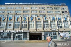 Здание Уральского государственного экономического университета. Екатеринбург