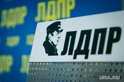 Пресс-конференция ЛДПР в ТАСС. Москва