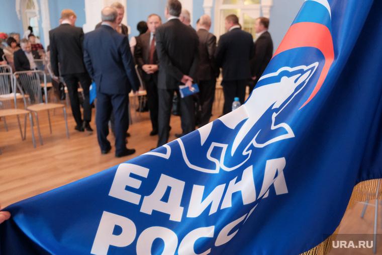 Конференция Единой России. Курган, флаг, единая россия, ер