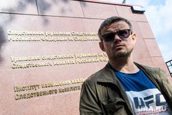 Руководитель штаба Алексея Навального в Екатеринбурге Кузьминых Юрий после допроса СК. Екатеринбург
