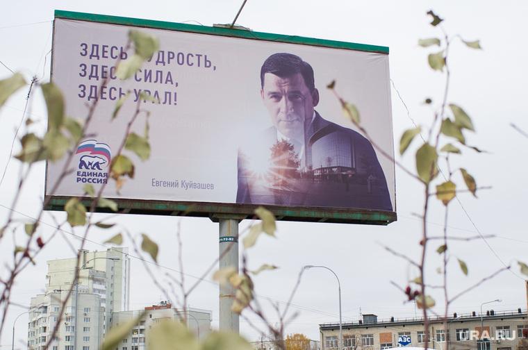 Клипарт. Екатеринбург, куйвашев евгений, рекламный щит, билборд, политическая агитация, партия единая россия
