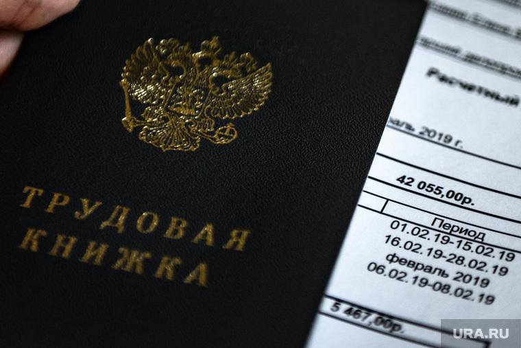 Клипарт. Выплата заработной платы. Екатеринбург, трудовая книжка, трудоустройство, работа, квитанция, вакансии, заработная плата, отдел кадров