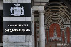 Клипарт. Екатеринбург