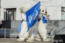 Митинг Единой России Челябинск