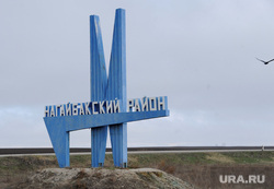 Клипарт. Челябинск