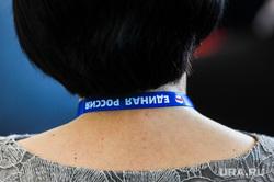 Всероссийский экологический форум партии «Единая Россия» «Чистая страна». Челябинск