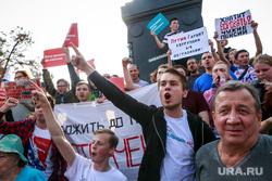 Митинг против пенсионной реформы сторонников Алексея Навального в Москве. Москва