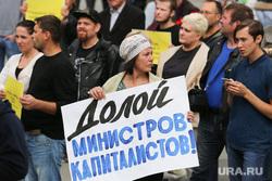 Митинг против пенсионной реформы. Курган