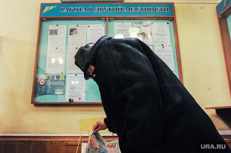 Ярмарка вакансий. Челябинск, работа, безработица, поиск работы, рынок труда, ярмарка вакансий