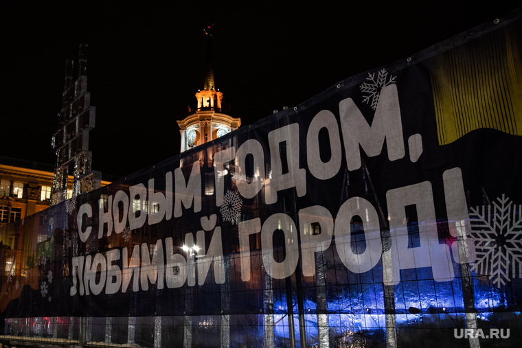 Виды Екатеринбурга, ледовый городок, город екатеринбург, администрация города, с новым годом