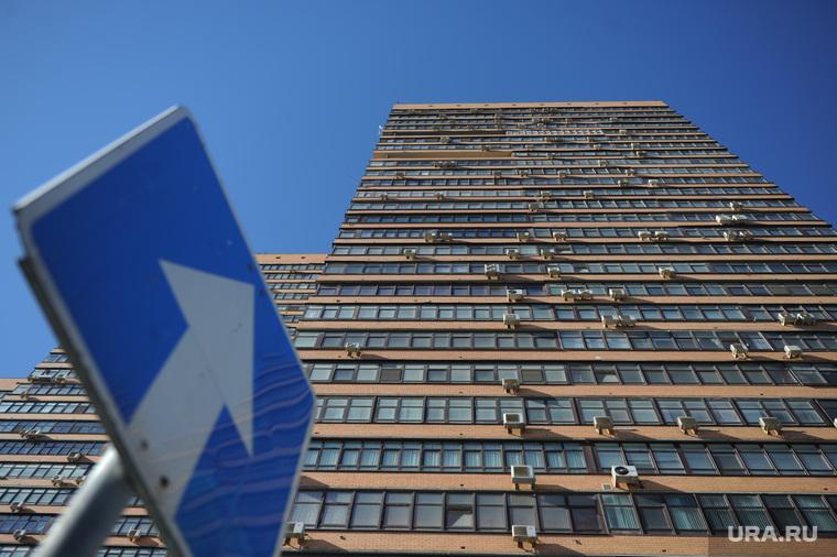 Клипарт. Москва, знак, дом, многоэтажный дом, рост, одностороннее движение, недвижимость