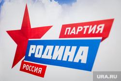 """Форум партии """"Родина"""". Москва"""