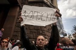 """Несанкционированная акции оппозиции """"Допускай"""" на Тверской улице 13. Москва"""